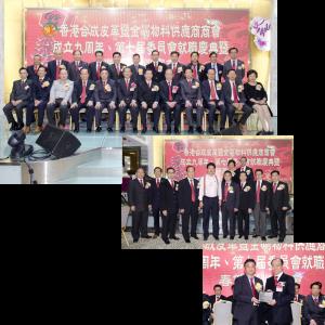 2013-2015 7th HKSLMMSA